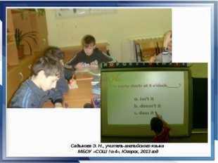 Садыкова Э. Н., учитель английского языка МБОУ «СОШ № 4», Югорск, 2013 год
