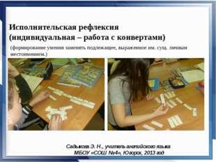 Исполнительская рефлексия (индивидуальная – работа с конвертами) Садыкова Э.