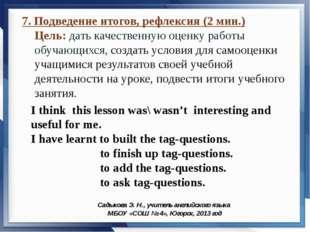 7. Подведение итогов, рефлексия (2 мин.) Цель: дать качественную оценку работ