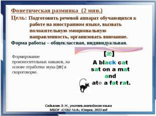 Фонетическая разминка (2 мин.) Цель: Подготовить речевой аппарат обучающихся