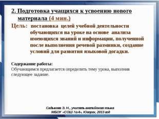 2. Подготовка учащихся к усвоению нового материала (4 мин.) Цель: постановка