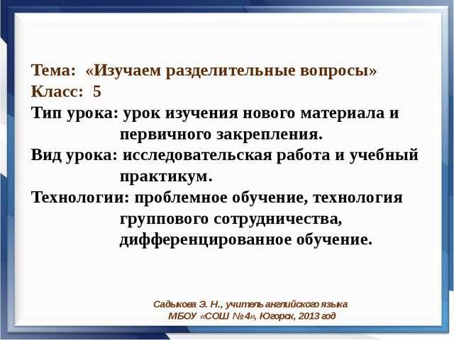 Тема: «Изучаем разделительные вопросы» Класс: 5 Тип урока: урок изучения ново...