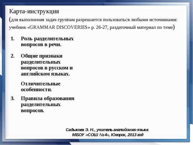 Садыкова Э. Н., учитель английского языка МБОУ «СОШ № 4», Югорск, 2013 год Ка...
