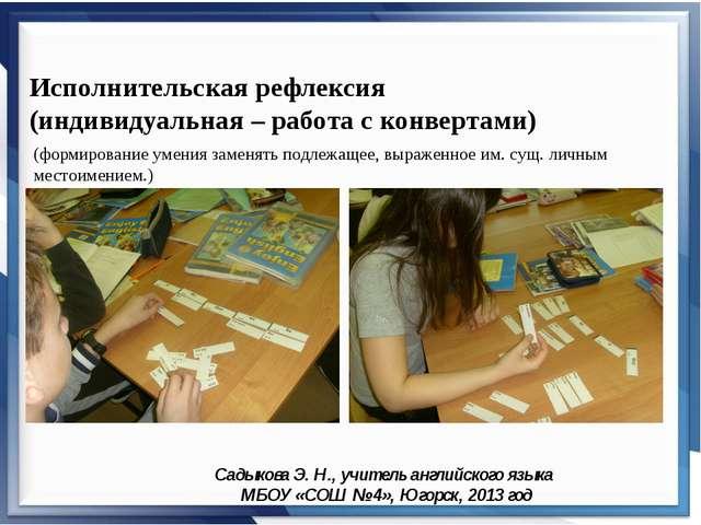 Исполнительская рефлексия (индивидуальная – работа с конвертами) Садыкова Э....