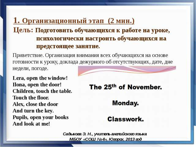 1. Организационный этап (2 мин.) Цель: Подготовить обучающихся к работе на ур...
