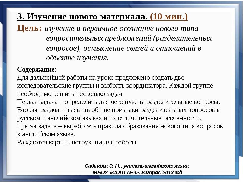 3. Изучение нового материала. (10 мин.) Цель: изучение и первичное осознание...