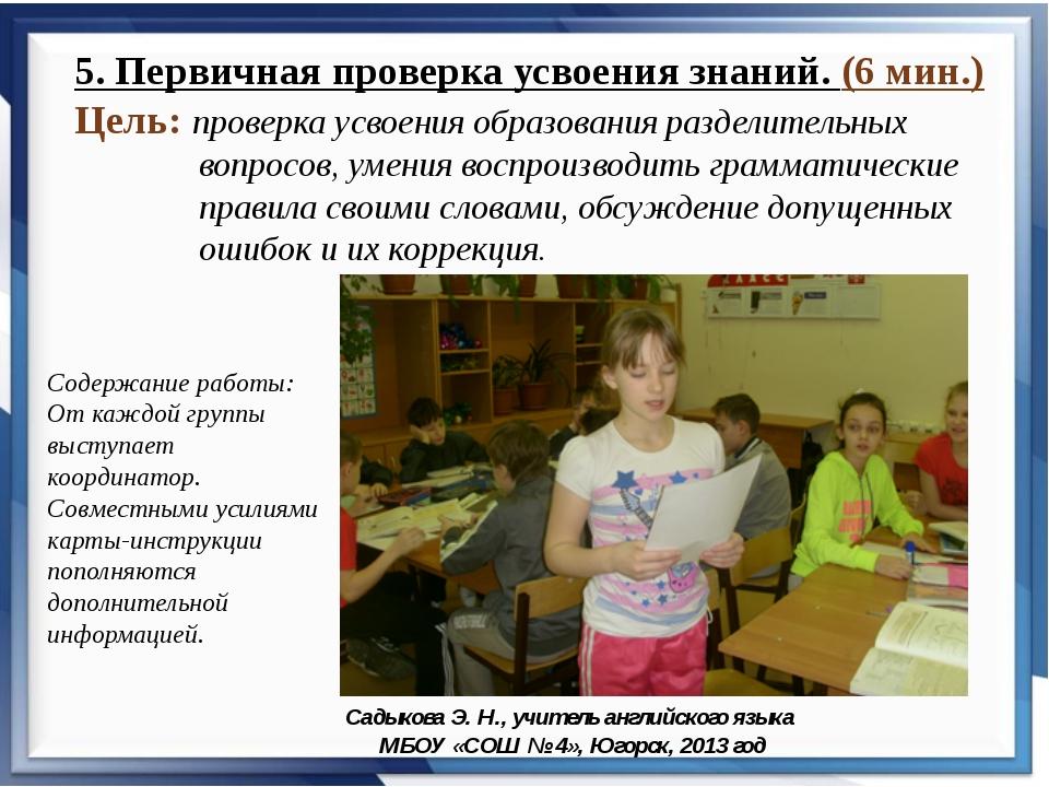 5. Первичная проверка усвоения знаний. (6 мин.) Цель: проверка усвоения образ...