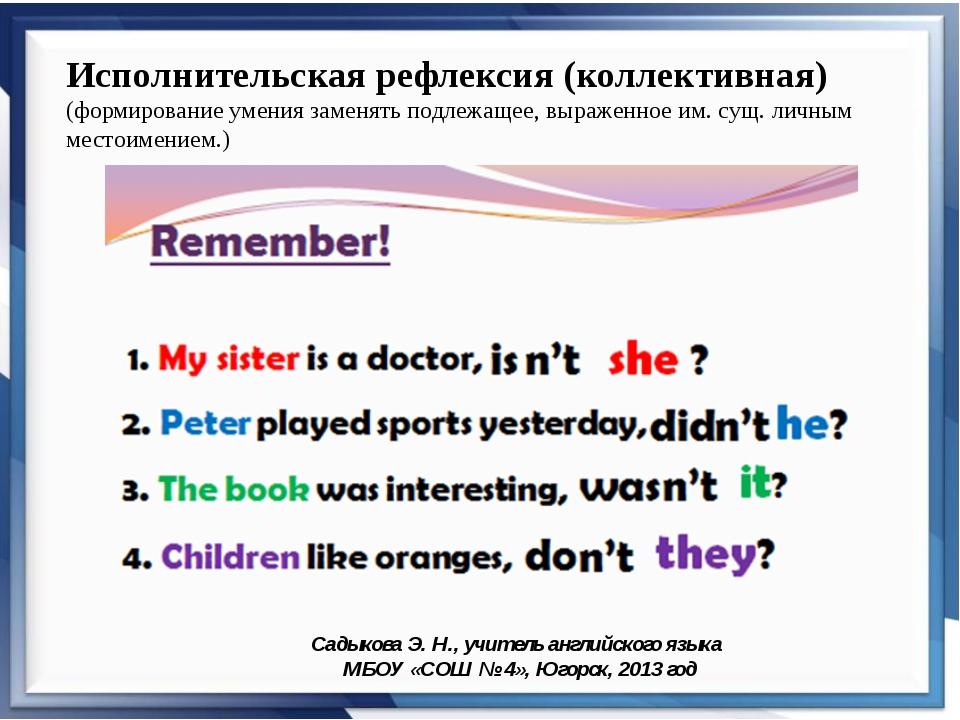 Садыкова Э. Н., учитель английского языка МБОУ «СОШ № 4», Югорск, 2013 год Ис...