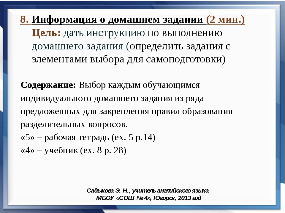 8. Информация о домашнем задании (2 мин.) Цель: дать инструкцию по выполнению...