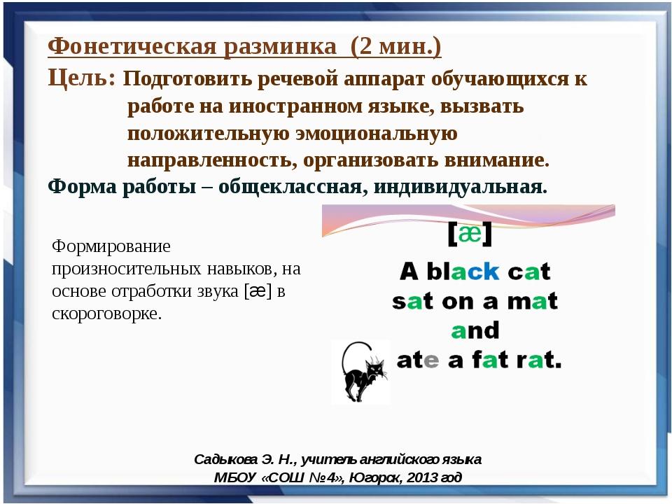 Фонетическая разминка (2 мин.) Цель: Подготовить речевой аппарат обучающихся...