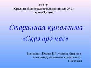 МБОУ «Средняя общеобразовательная школа № 1» города Тулуна Старинная кинолен