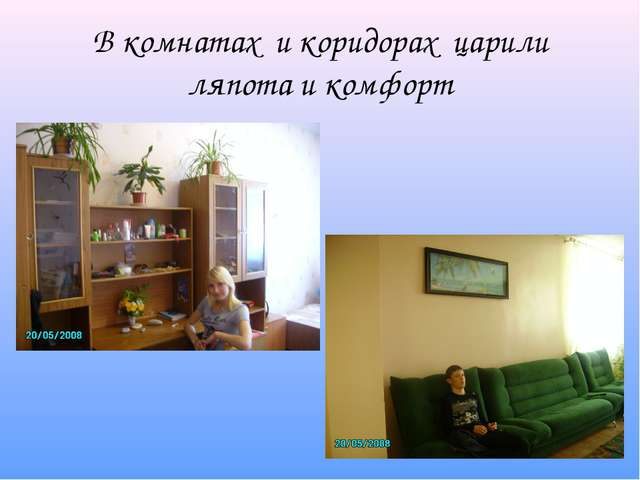 В комнатах и коридорах царили ляпота и комфорт