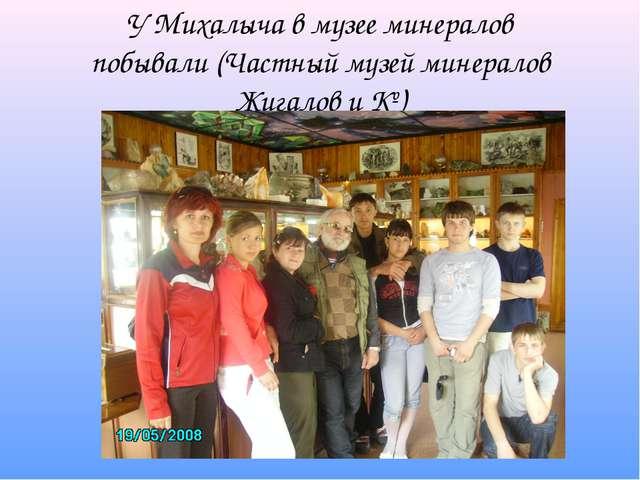 У Михалыча в музее минералов побывали (Частный музей минералов Жигалов и Кº)