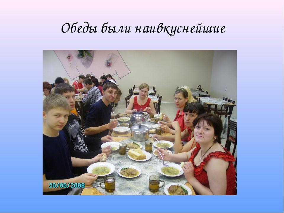 Обеды были наивкуснейшие