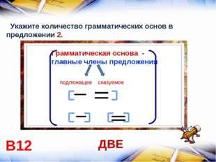 Укажите количество грамматических основ в предложении 2. Грамматическая осно