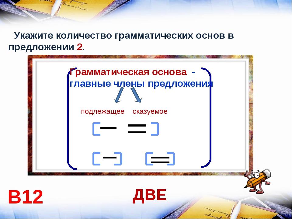 Укажите количество грамматических основ в предложении 2. Грамматическая осно...