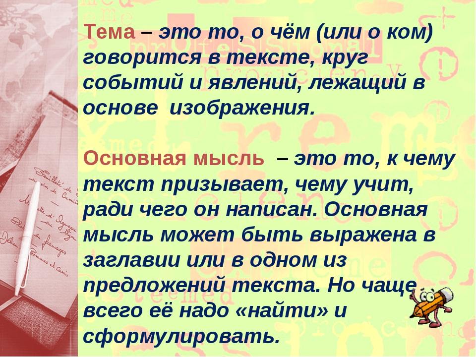 Тема – это то, о чём (или о ком) говорится в тексте, круг событий и явлений,...
