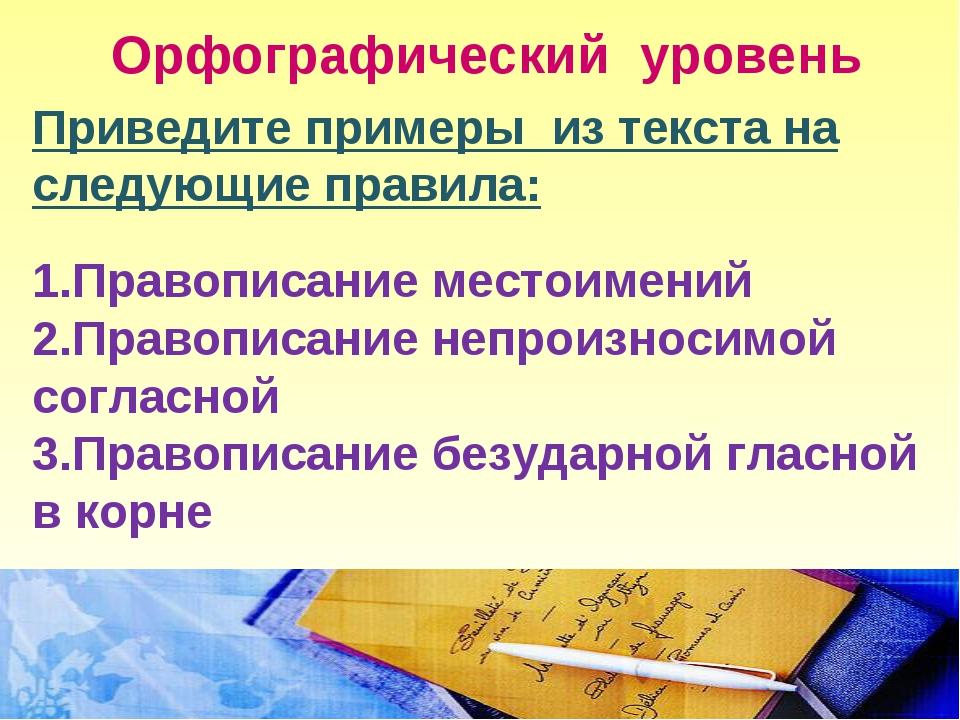 Орфографический уровень Приведите примеры из текста на следующие правила: 1.П...