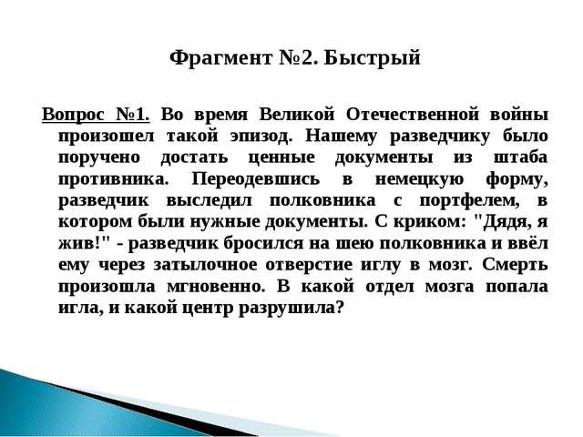 Фрагмент №2. Быстрый Вопрос №1. Во время Великой Отечественной войны произоше...