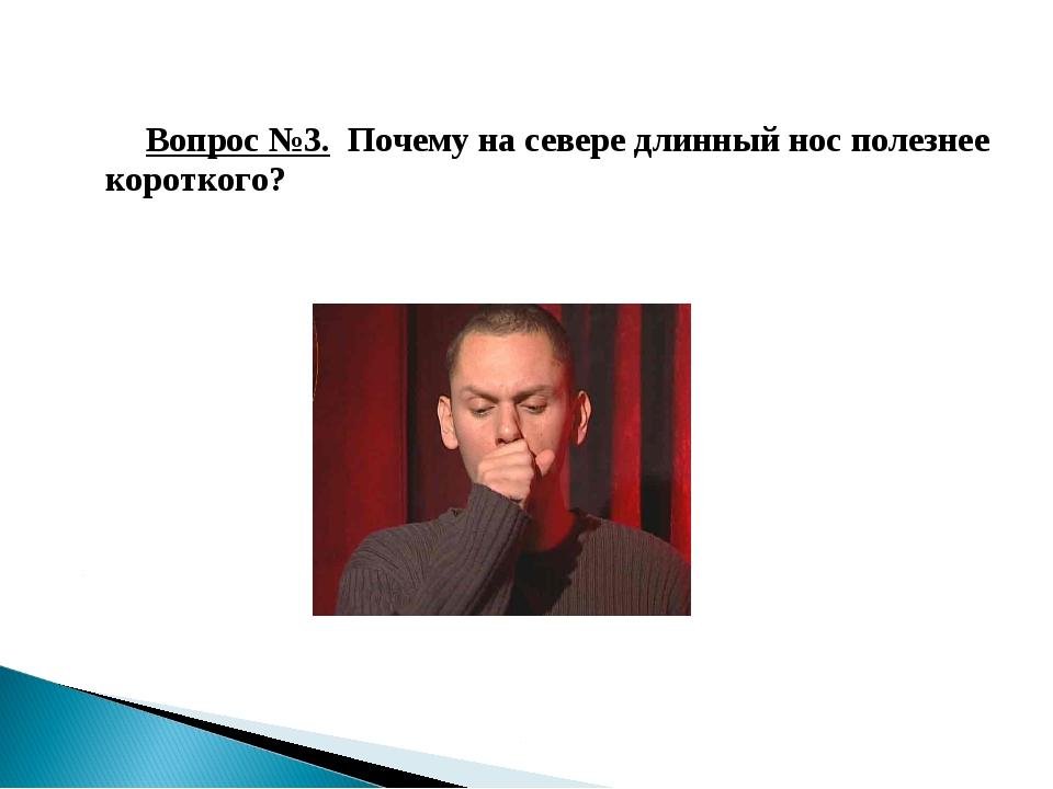 Вопрос №3. Почему на севере длинный нос полезнее короткого?