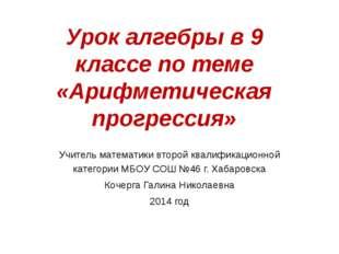 Учитель математики второй квалификационной категории МБОУ СОШ №46 г. Хабаровс