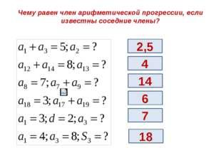 Чему равен член арифметической прогрессии, если известны соседние члены? 2,5