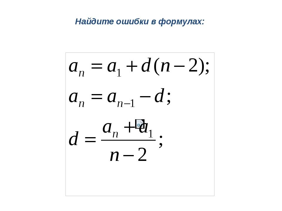 Найдите ошибки в формулах: