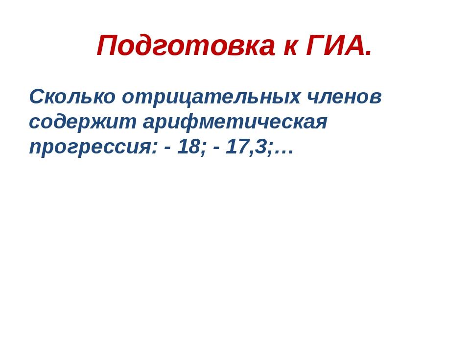 Подготовка к ГИА. Сколько отрицательных членов содержит арифметическая прогре...