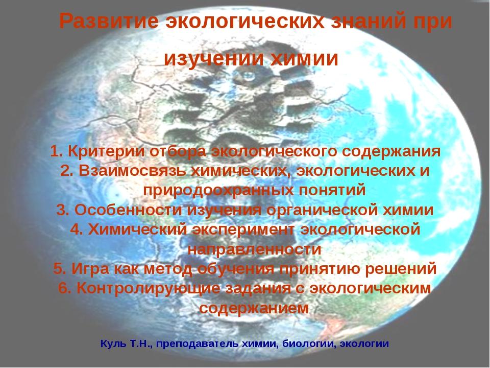 Развитие экологических знаний при изучении химии Критерии отбора экологическо...