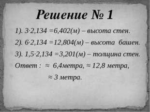 1). 3∙2,134 =6,402(м) – высота стен. 2). 6∙2,134 =12,804(м) – высота башен. 3