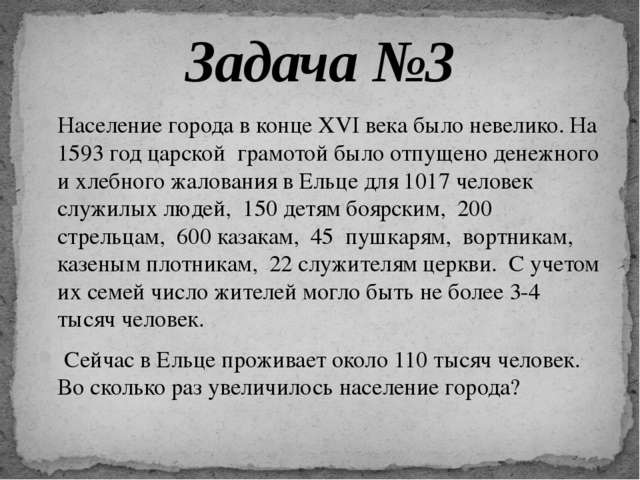 Население города в конце XVI века было невелико. На 1593 год царской грамотой...