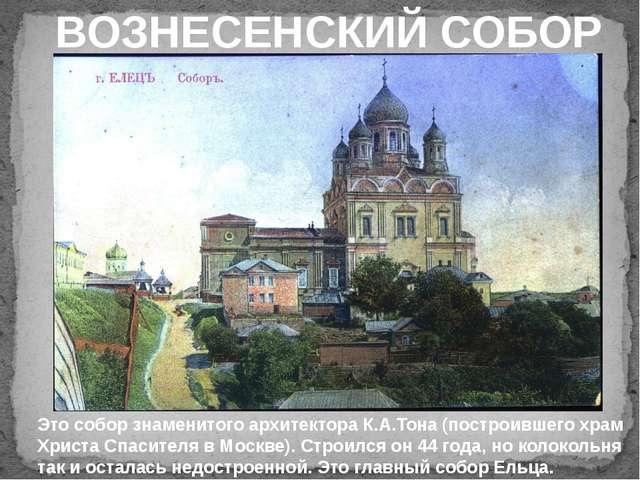 Это собор знаменитого архитектора К.А.Тона (построившего храм Христа Спасите...