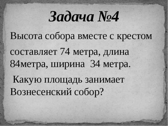 Высота собора вместе с крестом составляет 74 метра, длина 84метра, ширина 34...