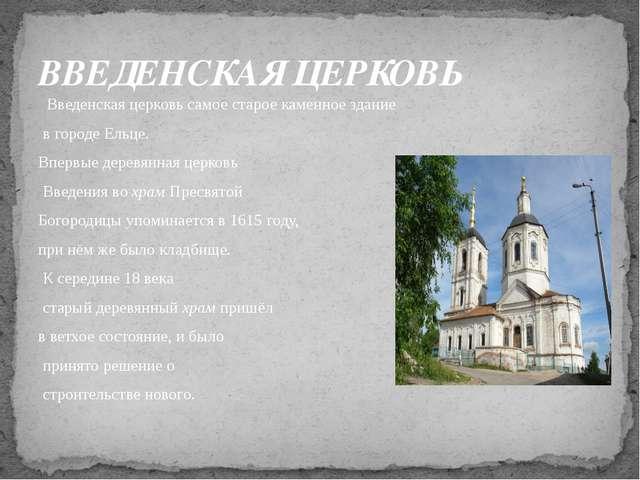 Введенская церковь самое старое каменное здание в городе Ельце. Впервые дере...