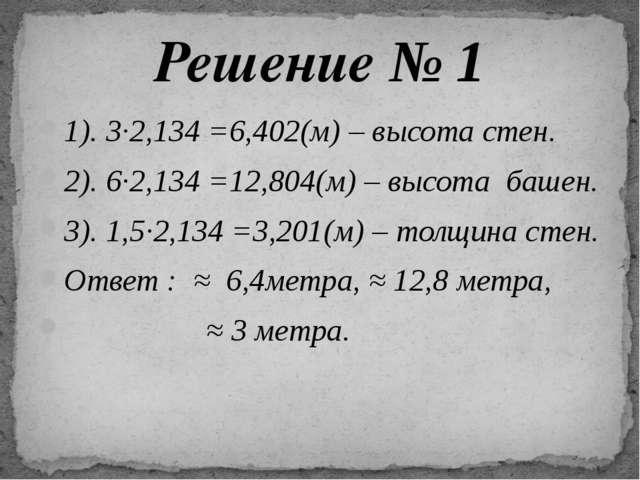 1). 3∙2,134 =6,402(м) – высота стен. 2). 6∙2,134 =12,804(м) – высота башен. 3...