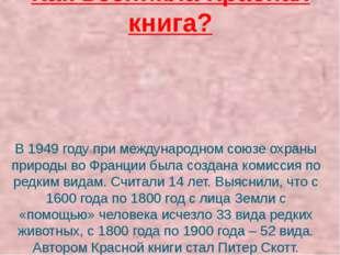 Как возникла Красная книга? В 1949 году при международном союзе охраны природ