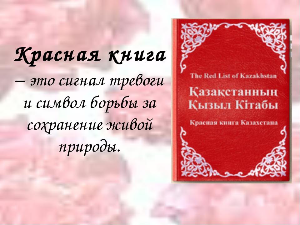 Красная книга – это сигнал тревоги и символ борьбы за сохранение живой природы.