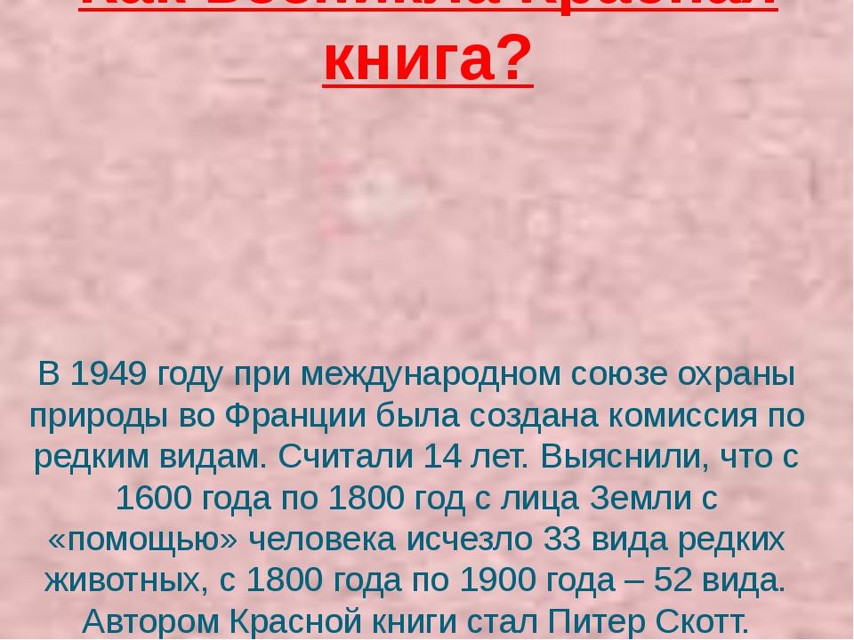 Как возникла Красная книга? В 1949 году при международном союзе охраны природ...