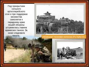 Немецкая пехота выдвигается в сторону советских позиций Под прикрытием сильно