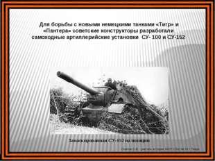 Для борьбы с новыми немецкими танками «Тигр» и «Пантера» советские конструкт
