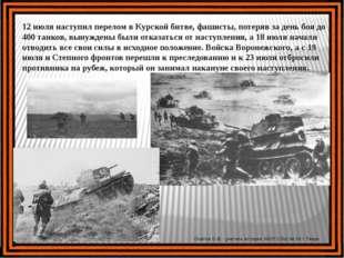12 июля наступил перелом в Курской битве, фашисты, потеряв за день боя до 400