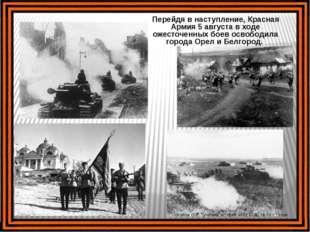 Перейдя в наступление, Красная Армия 5 августа в ходе ожесточенных боев освоб