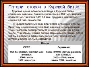 Потери сторон в Курской битве Дорогой ценой обошлась победа в Курской битве с