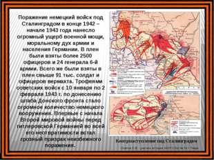 Поражение немецкий войск под Сталинградом в конце 1942 – начале 1943 года нан