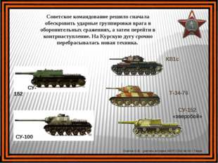 Советское командование решило сначала обескровить ударные группировки врага в