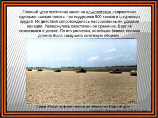 Главный удар противник нанес на ольховатском направлении крупными силами пехо
