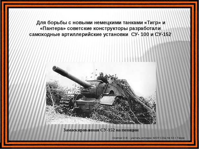 Для борьбы с новыми немецкими танками «Тигр» и «Пантера» советские конструкт...