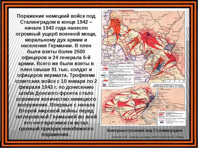 Поражение немецкий войск под Сталинградом в конце 1942 – начале 1943 года нан...