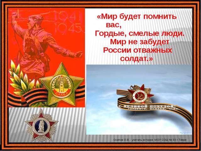 «Мир будет помнить вас, Гордые, смелые люди. Мир не забудет России отважных с...