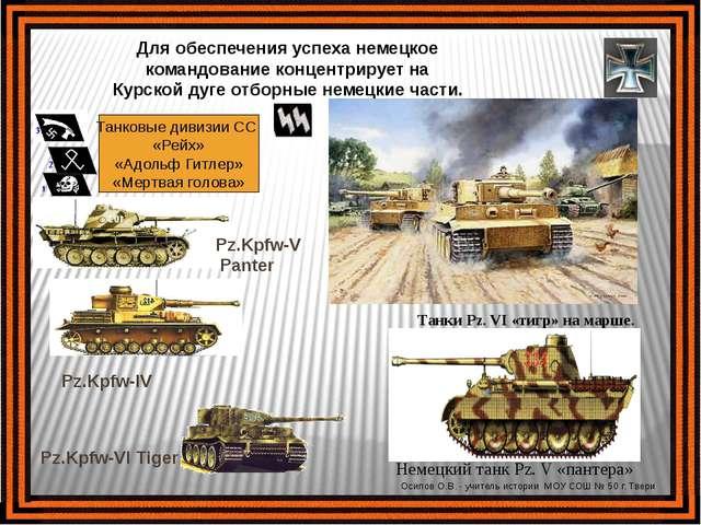 Для обеспечения успеха немецкое командование концентрирует на Курской дуге от...